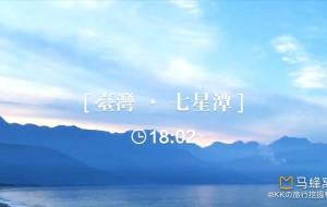 中國娛樂-七星潭