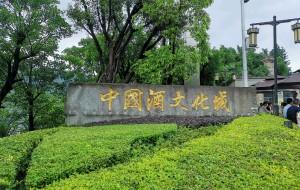 貴州娛樂-仁懷中國酒文化城