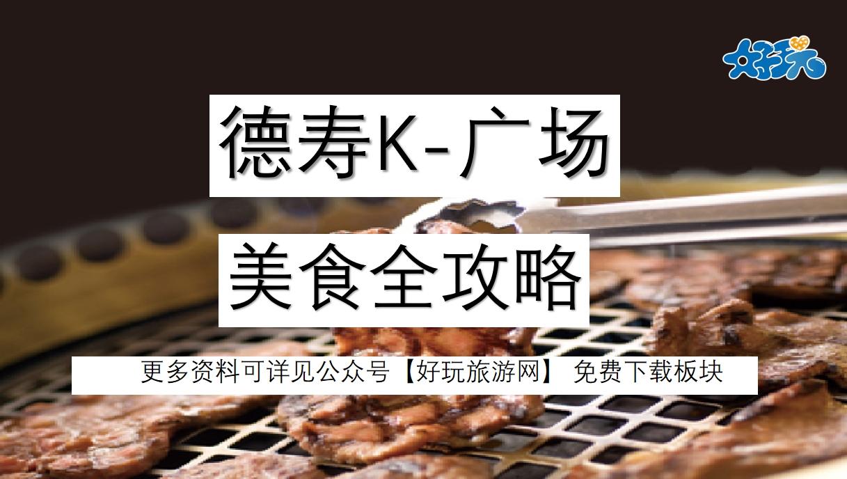 Eat in japan-----德寿k广场 错过好吃的就后悔啦_游记
