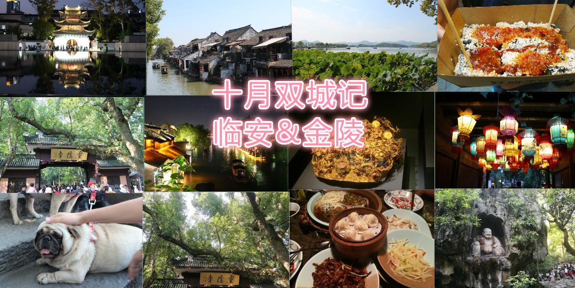 ·2018年 十月双城记 临安 金陵_游记