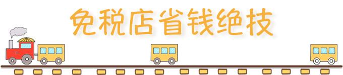 ✨免税店省钱绝技✨