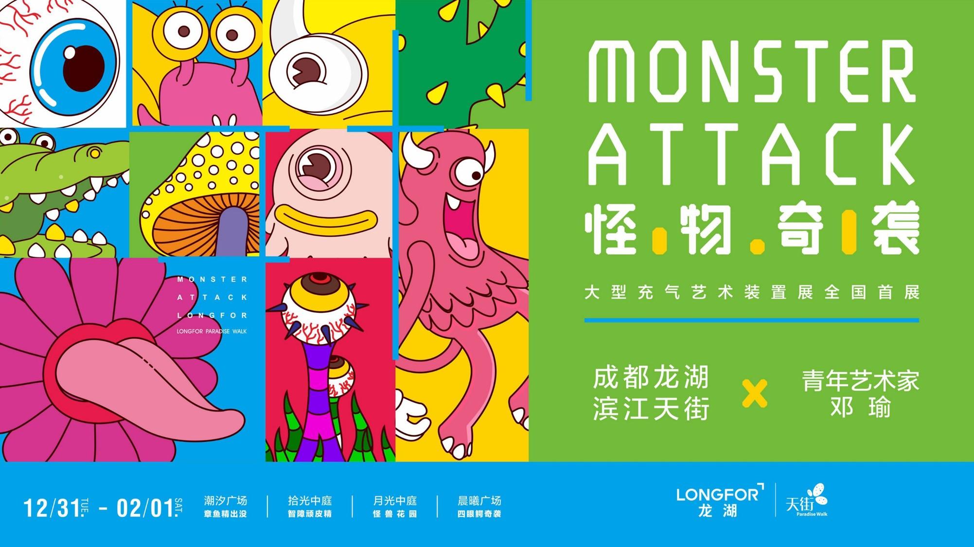 龙湖成都滨江天街开业倒计时30天拉开序幕 12.3