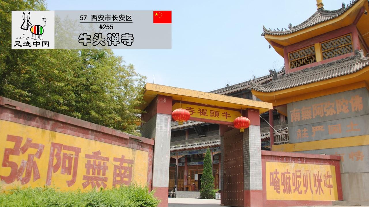足迹中国-57陕西·西安市·长安区-3牛头禅寺_游记