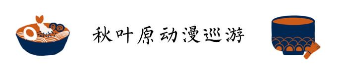 ▷秋叶原动漫巡游