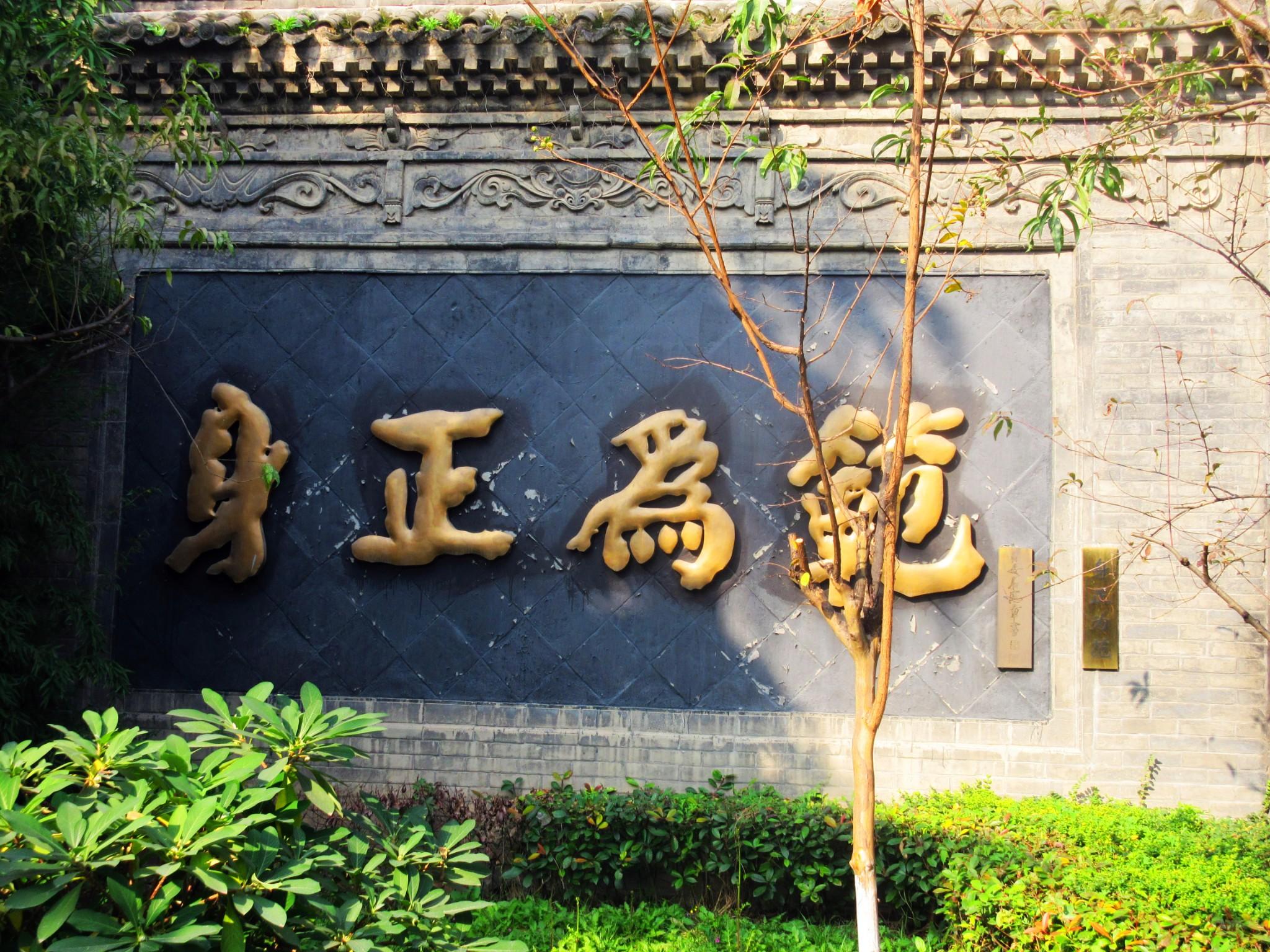 走进西安,梦回长安(五):书院门的儒雅,人文荟萃,文脉相传_游记