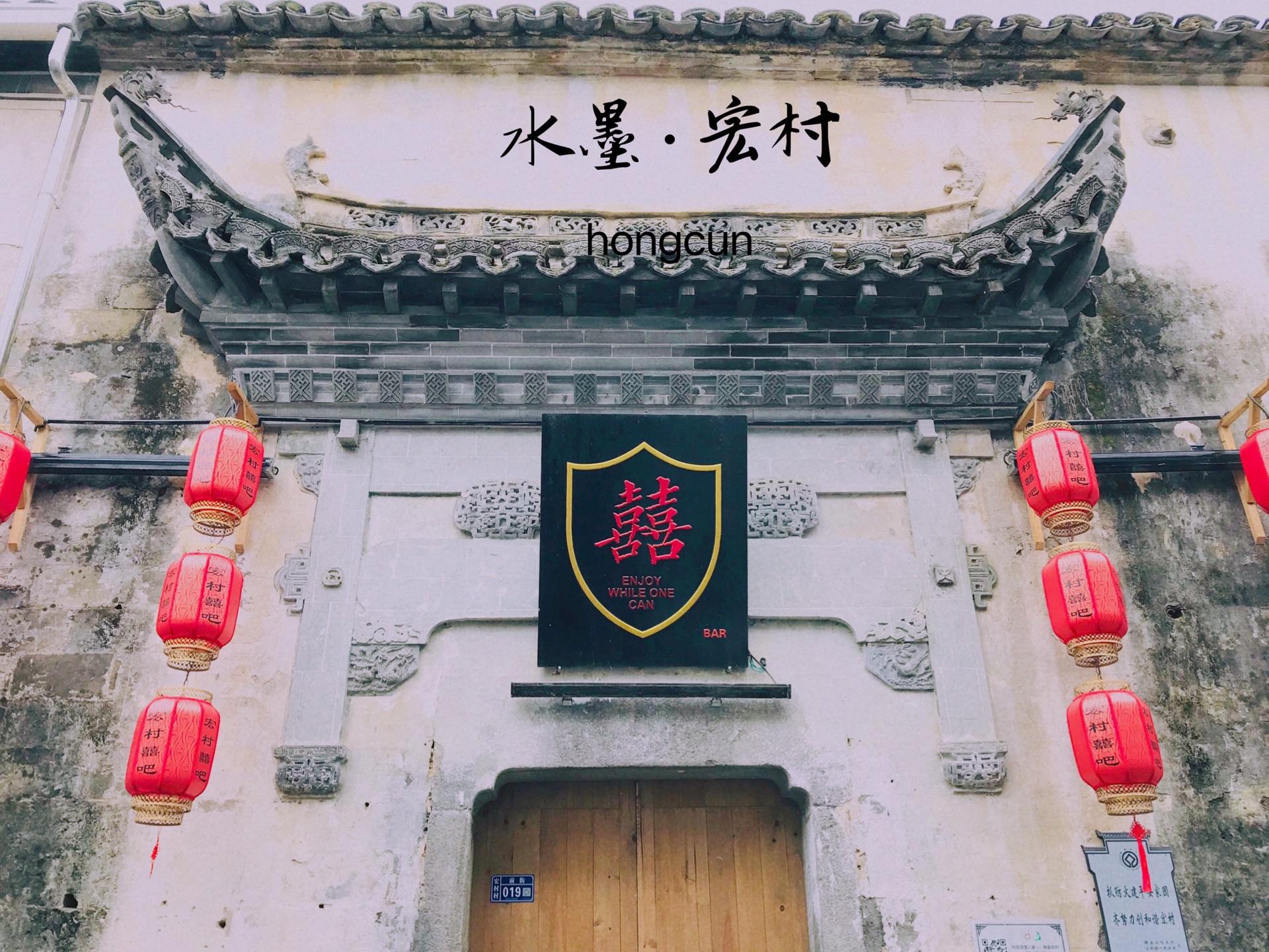 妹妹远嫁之旅(爱心小蜂)南京-马鞍山-宏村_游记
