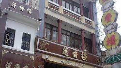 香港美食-莲香楼(Lin Heung Tea House)