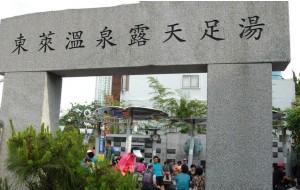 釜山娱乐-东莱温泉