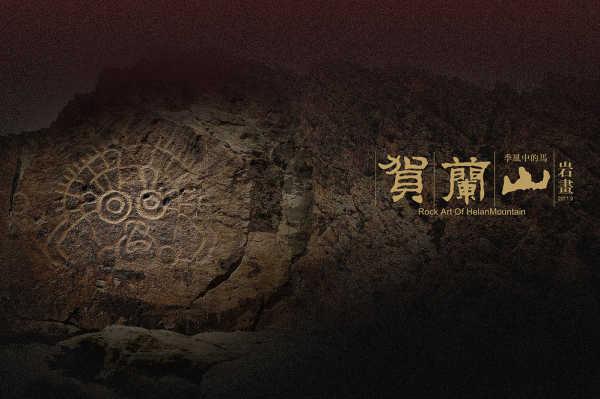 远古的绘画~~~贺兰山岩画