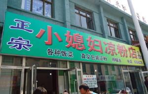 大同美食-小媳妇凉粉店(御河南路店)