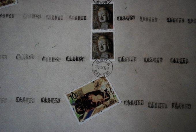 黄河大合唱 保卫黄河 的五线谱邮票邮戳长卷