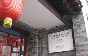 太原美食-六味斋(柳巷店)