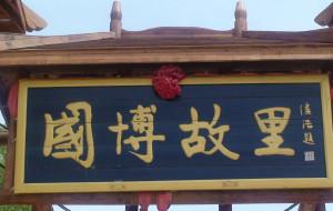 【山丹图片】2012年6月甘肃省山丹焉支山旅游纪实