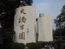 南京长江大桥公园