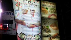 巴厘岛美食-飞龙海鲜餐厅(Feyloon Seafood Restaurant)
