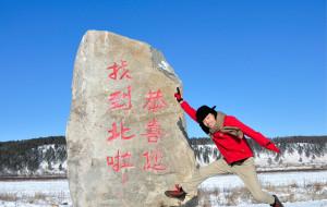 【漠河图片】一路向北,寻找有暖气的地方(北京—吉林—哈尔滨—漠河)攻略