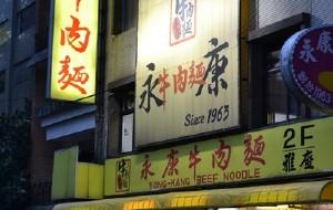 台北美食-永康牛肉面馆(金山南路总店)