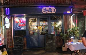 鼓浪屿娱乐-迦南D bar