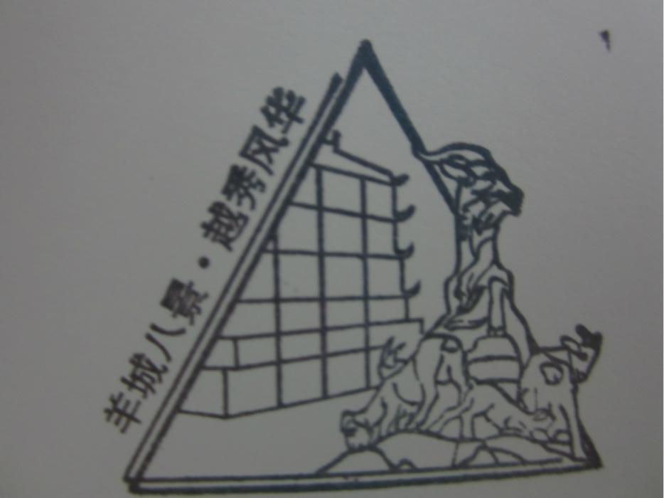 广州景点简笔画 手绘