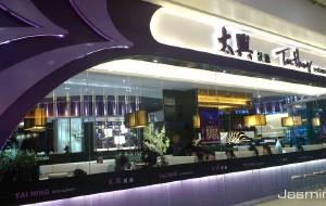 【南宁图片】南宁万象城美食大集合(2014年4月25日更新)