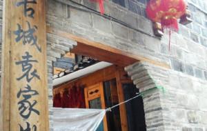 黔东南美食-古城袁家嫩豆腐
