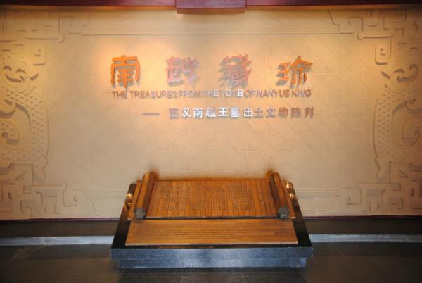 南越国古墓_实拍西汉南越王墓珍宝,广州自助游攻略 - 马蜂窝
