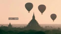 缅甸娱乐-蒲甘热气球(Balloons over Bagan)