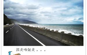【台东图片】【北京小夫妻春节台湾  7天机车环岛记】超多美图~还附各种小贴士,订房、租车、找路不用愁~