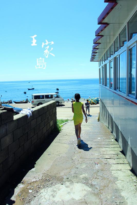辽宁省旅游 大连旅游攻略 从丹东到庄河,遇见海王九岛之王家岛