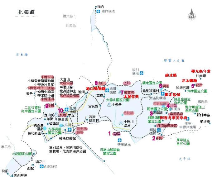 湖——钏路——十胜川  day8:十胜川——新千岁  附上北海道的地图,这