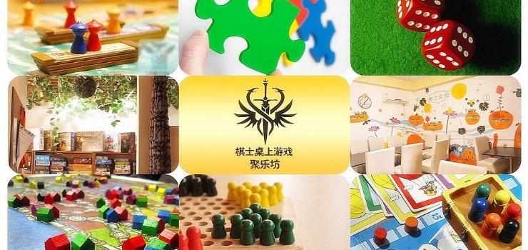 杭州棋士桌游