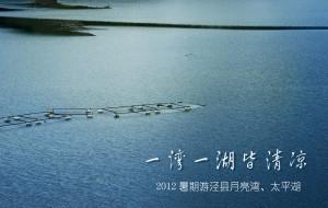 【泾县图片】一湾一湖皆清凉——2012暑期游泾县月亮湾、太平湖