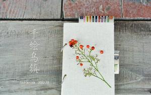 【乌镇图片】