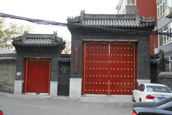 步量北京的胡同(4)鲍家街