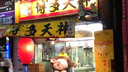 东京美食-博多天神(歌舞伎町店)
