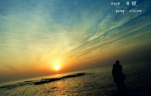 【日照图片】这一切,不为彼岸,只为海  ---- 我们的日照之行