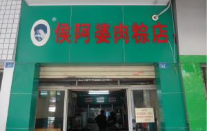 泉州美食-侯阿婆肉粽店