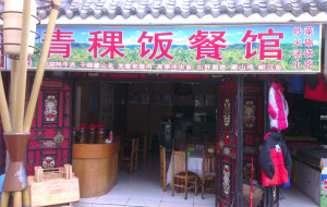 九寨沟美食-青稞饭餐馆