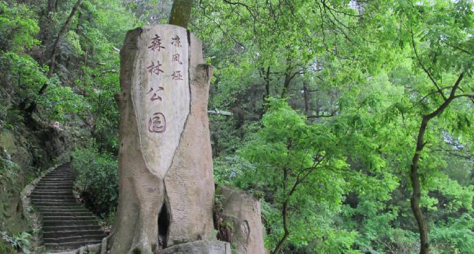 重庆南山风景区攻略,南山风景区门票