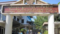 缅甸娱乐-班迪达禅修中心(Panditarama Meditation Centre)