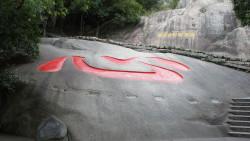 普陀山景点-心字石