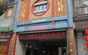 北京美食-全聚德烤鸭店(前门店)