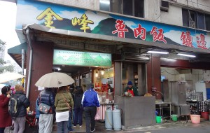 台北美食-金峰卤肉饭