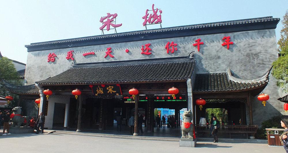 杭州宋城景区怎么玩,杭州宋城景区有什么好玩的,杭州宋城景区游玩推荐