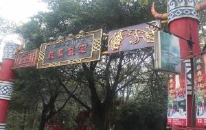 峨眉山娱乐-欢乐彝家民族晚会