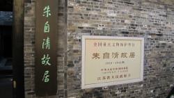 扬州景点-朱自清故居