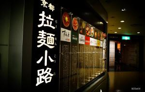 日本美食-京都拉面小路