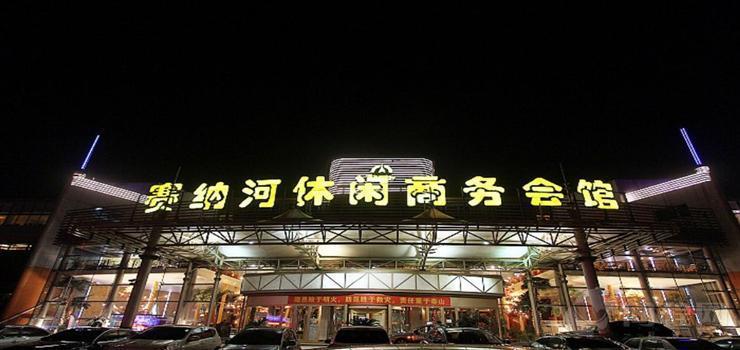 北京赛纳河商务会馆