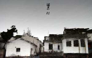 【兰溪图片】感受兰溪诸葛八卦村