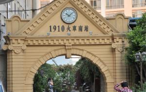 昆明美食-1910火车南站